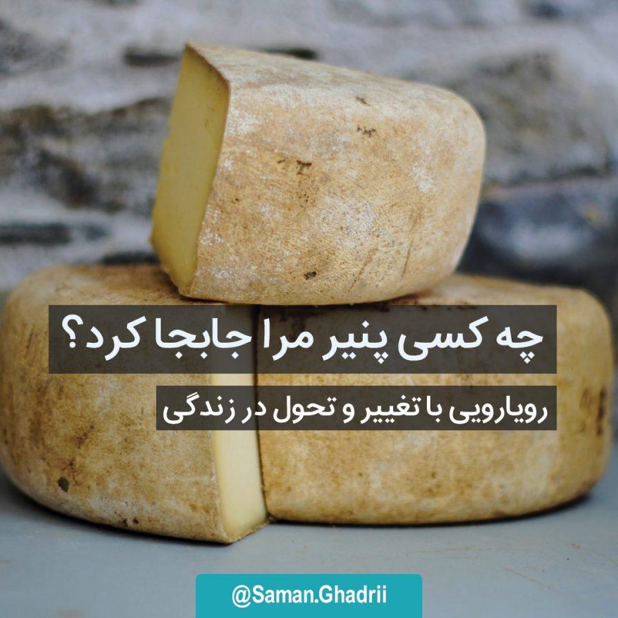 چه کسی پنیر مرا جابجا کرد؟ دانلود کتاب