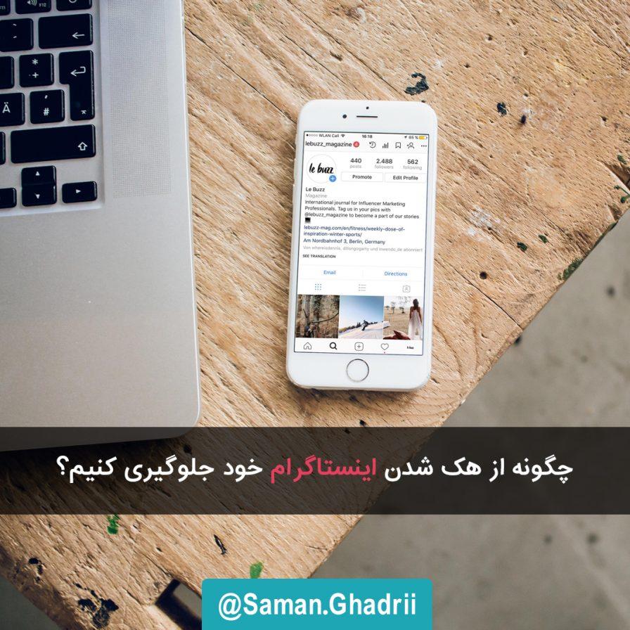 چگونه از هک شدن اینستاگرام خود جلوگیری کنیم؟